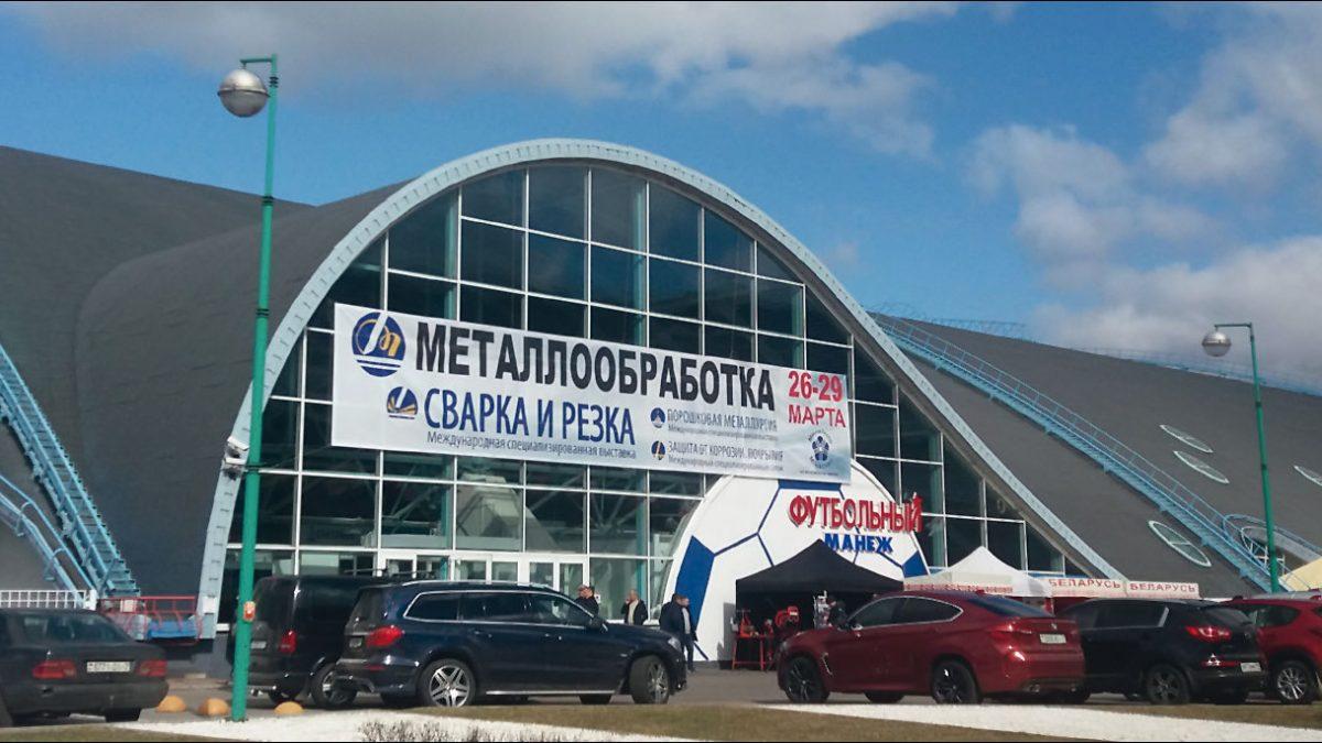 Международная выставка Сварка и резка 2019